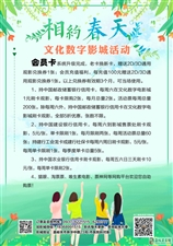 金沙国际网上娱乐官网市文化数字电影城19年4月13日排片表