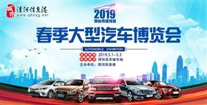 清河县2019年春季大型博览会