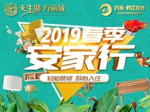 2019春季安家行天生湖万丽城万玩装修助力金免费送