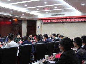 江夏区举行首届大学生创新创业大赛启动仪式