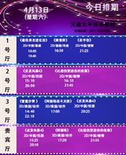 元通太平洋电影城   4月13日影讯