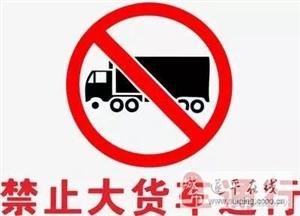金沙平台网址县公安局关于城南新区吴房路、和幸路禁止大货车通行的公 告