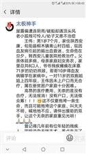 心系民生让春天更加温暖――救助桐木镇2岁小朋友王伟侧记