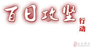 """龙泉社区治理――""""平安社区工程百日攻坚行动"""""""