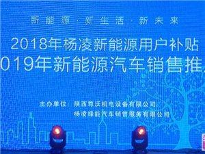 车讯 | 祝贺:2018年杨凌新能源汽车用户补贴发放仪式圆满成功!