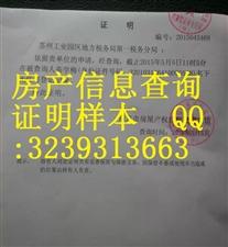房产证 房产证样本 不动产权证书 不动产