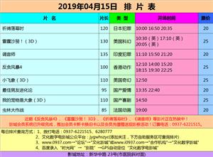 金沙国际网上娱乐官网市文化数字电影城19年4月15日排片表