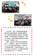 安庆皖江中等专业学校召开智慧校园项目平台推广使用培训会