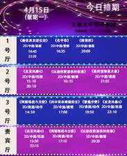 元通电影城  4月15日影讯
