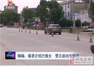 桐城:媒婆介绍已婚女警方追回诈骗款