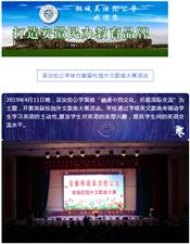 吴汝纶公学举办首届校园外文歌曲大赛活动