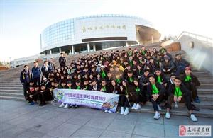 """数百名台湾康桥国际学校师生走进嘉峪关,感受""""天下第一雄关""""的魅力!"""