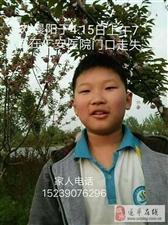 求扩散!金沙平台网址12岁男孩刘晨阳走失!