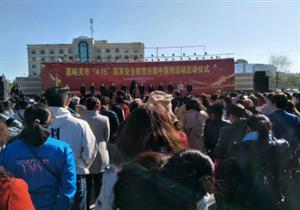 """长城区开展""""全民国家安全教育日"""" 主题宣传活动"""