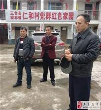 三台县秋林镇仁和村第一届乡村振兴论坛暨小农生态种养现场会成功举行图片