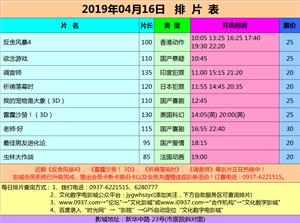 金沙国际网上娱乐官网市文化数字电影城19年4月16日排片表
