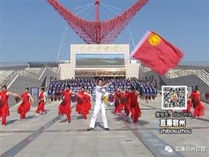 出大事了!地点就在宿州新汴河景观带汴河博物馆广场...