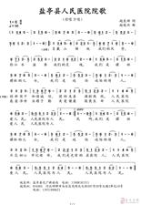 盐亭县人民医院院歌(参赛作品)