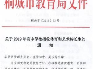 关于2019年桐城高中学校招收体育和艺术特长生的通知