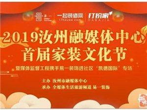 汝州市融媒体中心(汝州电视台)2019首届家装文化节――凯德专场圆满结
