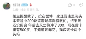 钱打水漂?潢川南城某理发店老板疑似跑路,刚花几百办的会员卡...
