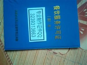 许可�^�D片 资质�^书��本 北京 天津 上