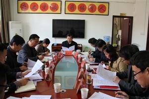 合阳县政协召开九届十三次主席会议