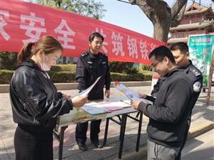 """合阳县公安局开展""""4.15""""全民国家安全教育日宣传活动"""