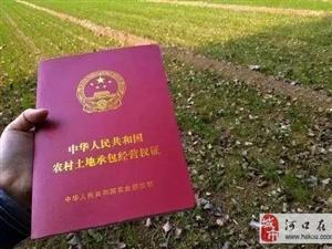 省里发文!农村承包地登记颁证如有弄虚作假,将坚决追责!