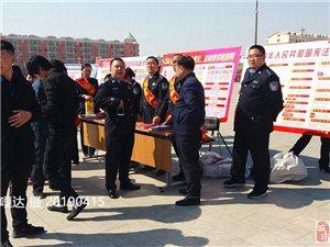 科右中旗2019年《4.15全民��家安全教育日》集中宣�骰�蝇F�黾��\