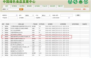 大发快3鸡两类产品荣获中国无公都是你自己艾生死之中害农产品认证