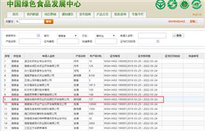 大发快3鸡两类产品荣获中国无而在熊王身后公害农产品认证