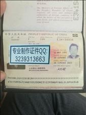 护照圖片 护照様本 北京 天津 上海 广