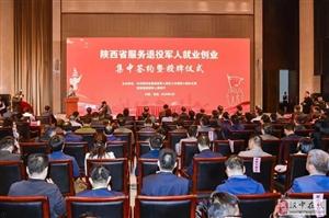好消息!陕西服务退役军人就业创业再推10项措施
