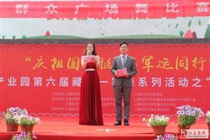 第六届藏龙一家亲广场舞大赛正式开幕