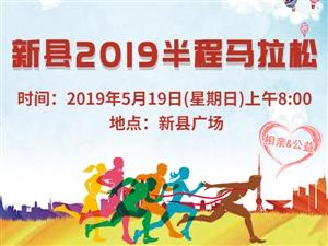 2019新县相亲&公益半程马拉松