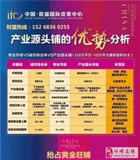 中国崇福国际皮草中心价格一出来吓到我了,买的人注意了!