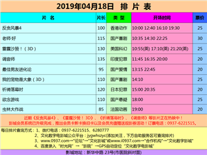 嘉峪关市文化数字电影城19年4月18日排片表