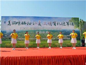 江夏区美丽晾晒文明接力活动今天上午在江夏中央大公园举办