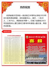 """安庆皖江中等专业学校对口高考破纪录再创""""低进优出""""教育奇迹"""