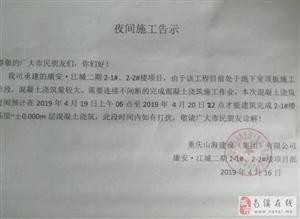 康安。江城二期2-1. 2-2楼夜间施工告示