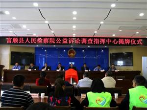 富顺县人民检察院公益诉讼调查指挥中心揭牌