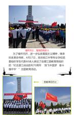 安庆皖江中等专业学校祭奠革命先烈继承烈士遗志