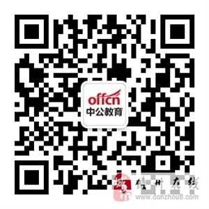 2019年儋州市中和镇人民政府招聘公告(6人)