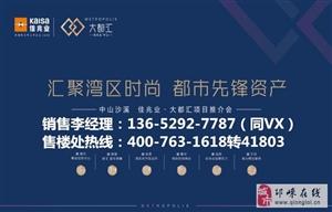 中山佳兆业大都汇――最新房源信息详情