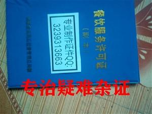 许可証圖片 资质証书様本 北京 天津 上