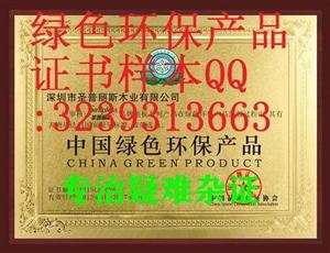 质量管理体系认証証书圖片  绿色环保产品