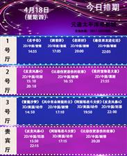 元通太平洋电影城    4月18日影讯