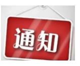 【通知】永春网公众号系统维护期间请关注这里...