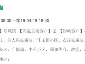 阜城停电信息:阜城、崔庙、霞口3镇多个小区、村庄、学校单位计划停电